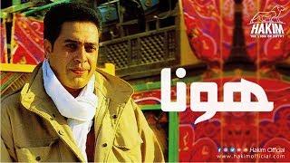 Hakim - Feha Eih / حكيم - فيها إية