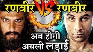 Ranbir Kapoor Vs Ranveer Singh: The New Fight is About to Begin !