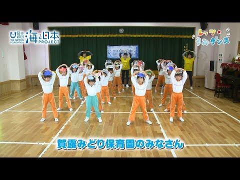 日本全国でレッツ☆うみダンス in 賀露みどり保育園のみなさん