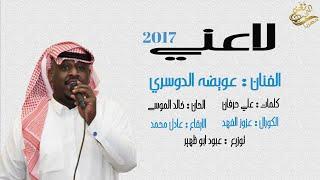 تحميل اغاني جديد / الفنان : عويضه الدوسري 2017 لاعني / حصرياً MP3