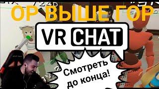 Hard Play играет в VR Chat Ор Выше Гор