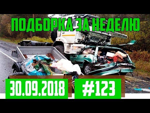 Новые записи АВАРИЙ и ДТП с видеорегистратора за неделю #123 Сентябрь 30.09.2018