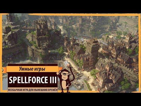 SpellForce III: обзор игры и рецензия