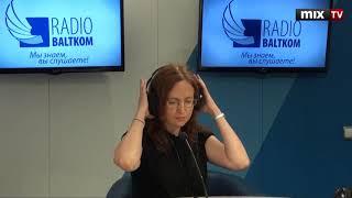"Клинический психолог Татьяна Гришкина в программе ""Утро на Балткоме"" #MIXTV"