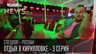 Отдых в Кирилловке - Ночная жизнь и где бухнуть  - серия 3 | СпецКор.Чисто News - Русик Ханумак