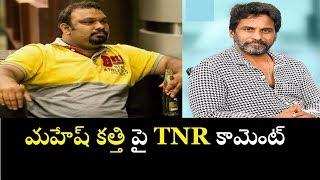 TNR about Kathi Mahesh and his controversy| Pawan Kalyan