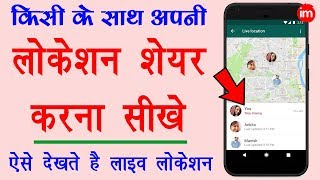 How to Share Live Location with Someone - किसी की लाइव लोकेशन देखना सीखे - Download this Video in MP3, M4A, WEBM, MP4, 3GP