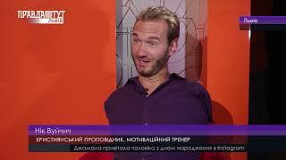Ексклюзивне інтервю з Ніком Вуйчичем