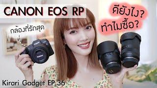รีวิวกล้องที่รักสุดของปี CANON EOS RP ดียังไง ทำไมซื้อ? | Kirari Gadget Ep.36