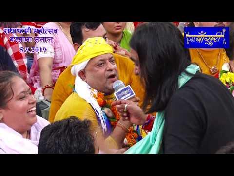 राधा अष्टमी बरसाना समाज !! भईया हैप्पी शर्मा (श्री हरिदासी) जी !! बरेली वाली धर्मशाला !! 5.9.2019