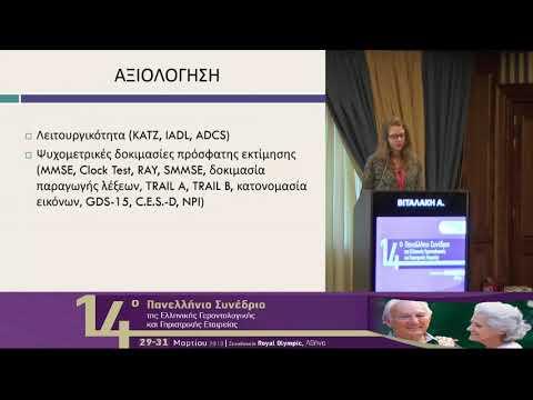 Βιταλάκη Α. - Ομάδες εργοθεραπείας σε κέντρο ημέρας νόσου του Alzheimer