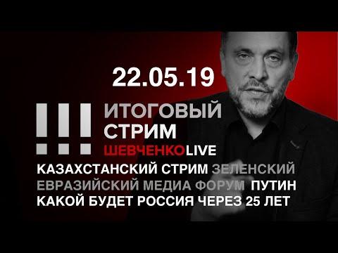 Итоговый стрим 22.05.2019 Какая власть нужна стране? видео