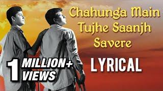 Chahunga Main Tujhe Saanjh Savere Full Song With Lyrics