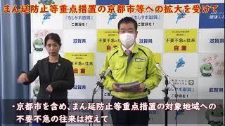 京都市等へのまん延防止等重点措置の拡大を受けて(令和3年4月9日)