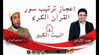 الإعجاز فى ترتيب صور القرآن الكريم فضيلة الدكتور إبراهيم الوزان مع محمد الشاعر