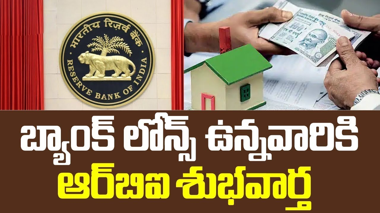 బ్యాంక్ లోన్స్ ఉన్నవారికి RBI శుభవార్త ! ఏంటో తెలిస్తే ఒక్కసారిగా ఎగిరిగంతేస్తారు Bank Loans thumbnail