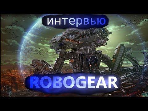 Supreme Commander интервью №1: Robogear.