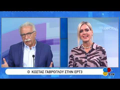 Ο Κώστας Γαβρογλου στην ΕΡΤ3  | 10/10/2019 | ΕΡΤ