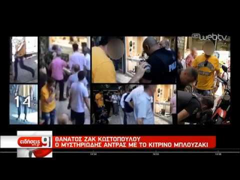 Θάνατος Ζακ Κωστόπουλου: Ο μυστηριώδης άντρας με το κίτρινο μπλουζάκι | 09/04/19 | ΕΡΤ