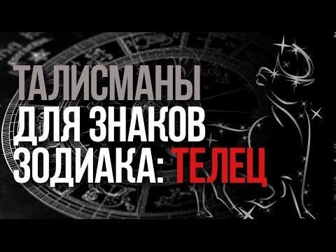 Прогноз астрологов для украины с видео