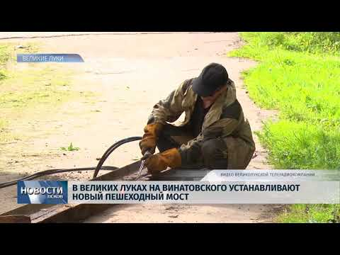 Новости Псков 11.07.2018 # В Великих Луках устанавливают новый пешеходный мост