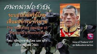 (23 ก.ค. 61) ระบอบกษัตริย์ไทยเสื่อมอย่างน่าใจหาย, ผู้รักปชต.-สุกิจ ทรัพย์เอนกสันติ, VOT