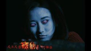 【1080P Eng-Sub】《碟仙诡谭/Death Ouija》未知幽灵设局虐杀【电影预告抢先看】