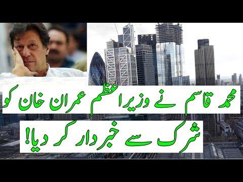 PM Imran Khan Muhammad Qasim K Khwab Mein