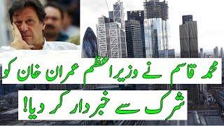 watch PM Imran Khan Muhammad Qasim K Khwab Mein   IK Ko Shirk Se Ijtinaab Ki Naseehat