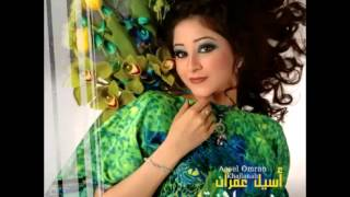 Aseel Omran ... Helwe L Kalam | أسيل عمران ... حلو الكلام تحميل MP3