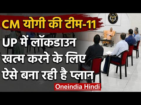 CM Yogi Adityanath का 15 April से UP Lockdown खत्म करने का Team 11 के साथ ये Plan   वनइंडिया हिंदी