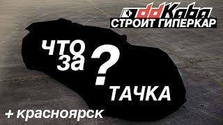 ГИПЕРКАР ДЛЯ ДРИФТА. КАБАЧОК. КРАСНОЯРСК
