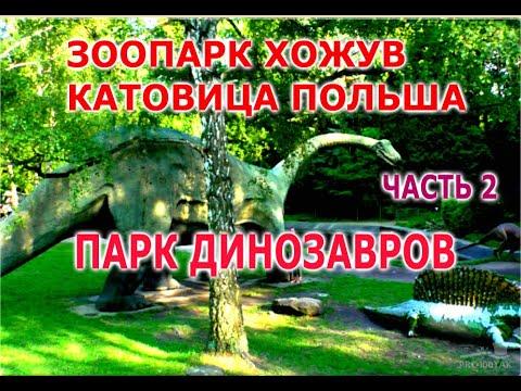 Зоопарк в Хожуве. Катовице. Польша. Часть 2: ПАРК ДИНОЗАВРОВ