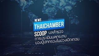 หอการค้าไทย,แถลงข่าว
