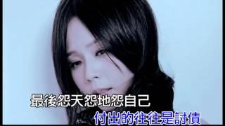孫淑媚-愛驚醒【練唱版】