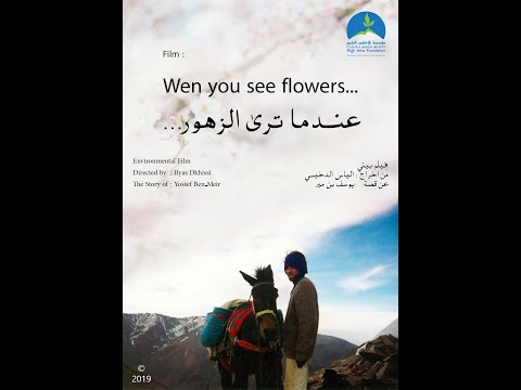 When you see flowers...