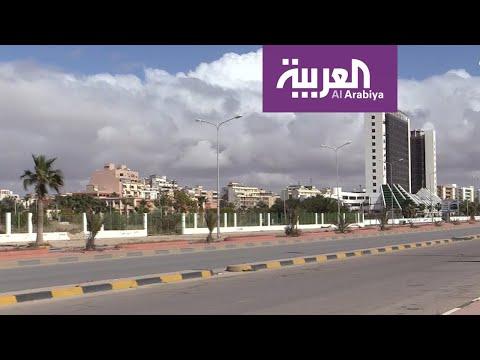 العرب اليوم - شاهد: حظر تجول وإغلاق منافذ وإيقاف الدراسة على مستوى ليبيا