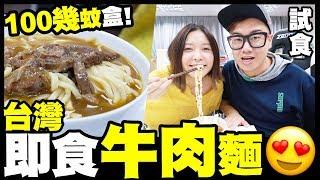 【試食】100幾蚊咁貴?台灣『即食』牛肉麵 w/ 屎嫂程程