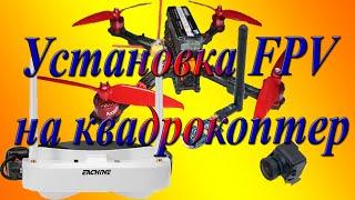 Установка FPV на квадрокоптер