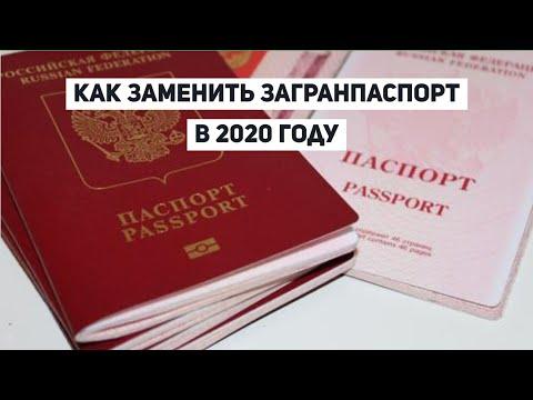 Как в 2020 году заменить загранпаспорт
