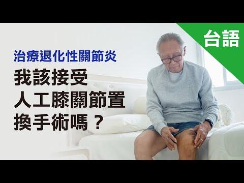 治療退化性關節炎我該接受人工膝關節置換手術嗎?台語