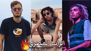 مازيكا اجمد 10 تراكات راب في الراب المصري الجديد | ويجز ولا دينيو تحميل MP3