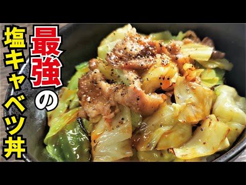 , title : 'キャベツでご飯飲めます【最強!春キャベツ丼】