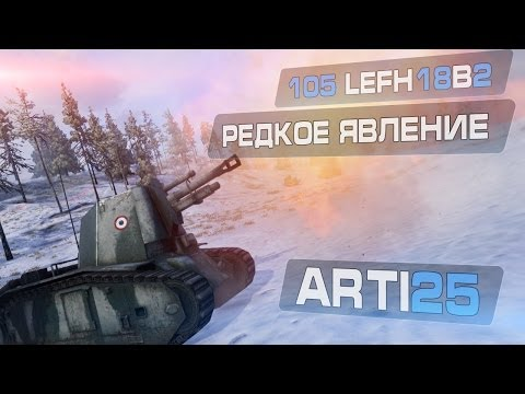 World of Tanks САУ: 105 leFH18B2