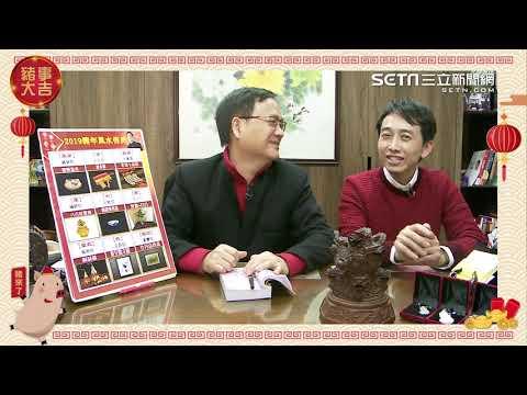 江伯樂除夕教你2019豬年開運風水小撇步 三立新聞網SETN.com