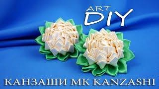 """Много""""гранный цветок Канзаши и новый МК / Master Class Kanzashi. Needlework."""