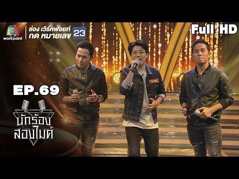 นักร้องสองไมค์ | EP.69 | 2 มี.ค. 62 Full HD