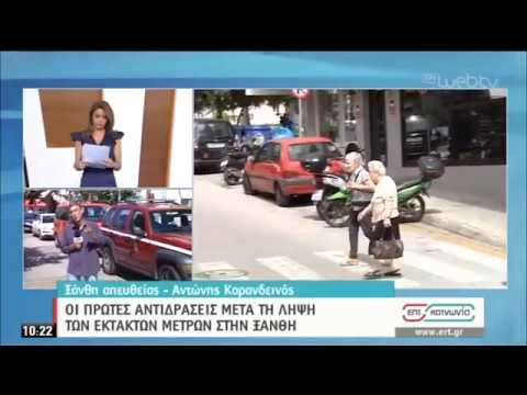 Στην Ξάνθη Τσιόδρας και Χαρδαλιάς | 12/06/2020 | ΕΡΤ