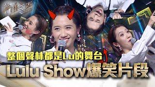 聲林之王2-精華 整個聲林都是Lu的舞台 Lulu Show 爆笑片段