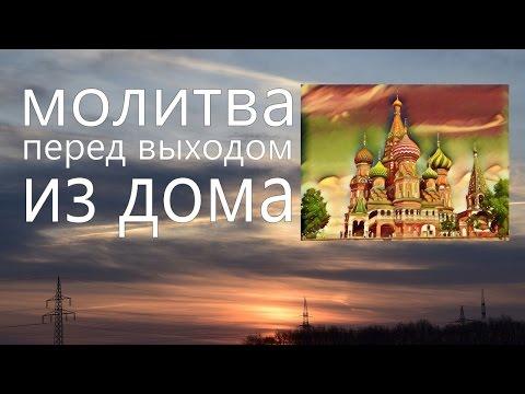 Молитва перед выходом из дома  Православные молитвы